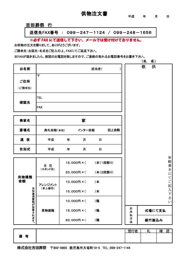 供花・供物見本・お申込書のダウンロード