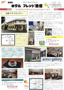 ホタルフレンド通信吉野2015年7月号表