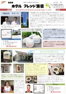 ホタルフレンド通信吉野2015年9月号表
