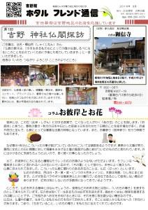 ホタルフレンド通信吉野2016年3月号表