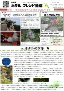 ホタルフレンド通信吉野2016年5月号表