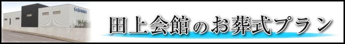 田上会館のお葬式プラン