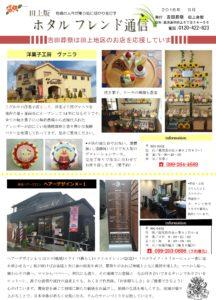 ホタルフレンド通信田中2016年9月号表