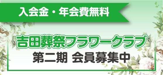 吉田葬祭フラワークラブ
