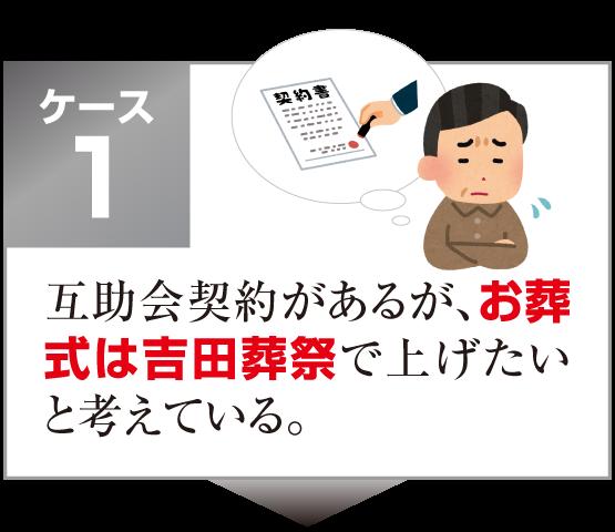 互助会契約があるが、お葬式は吉田葬祭で上げたいと考えている。