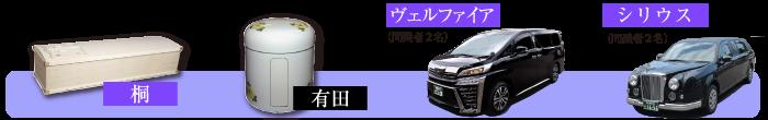 骨壷・霊柩車